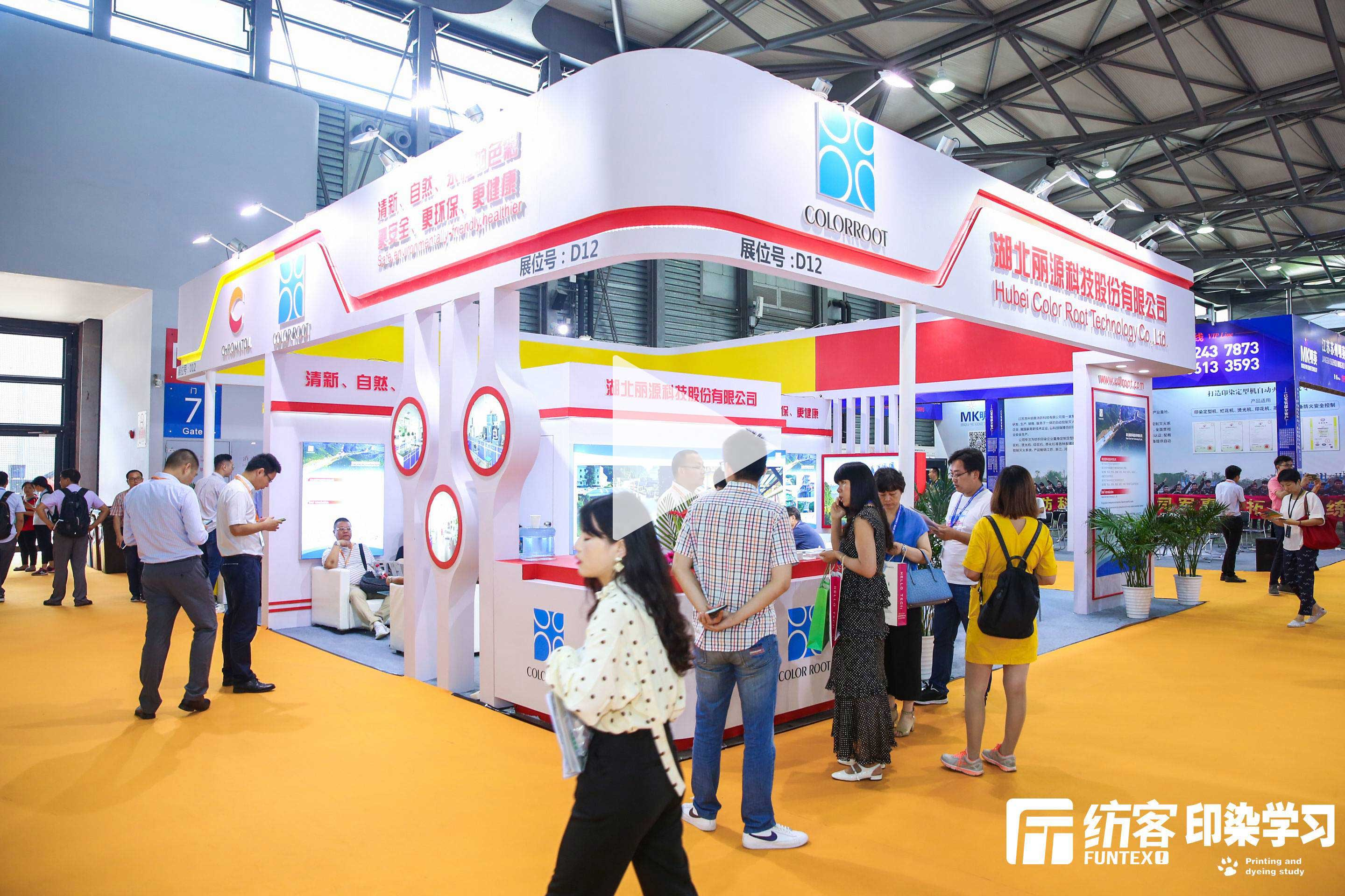 International Printing and Dyeing Industry Application Exhibition